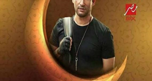 موعد عرض مسلسل بركة لعمرو سعد والقنوات الناقلة