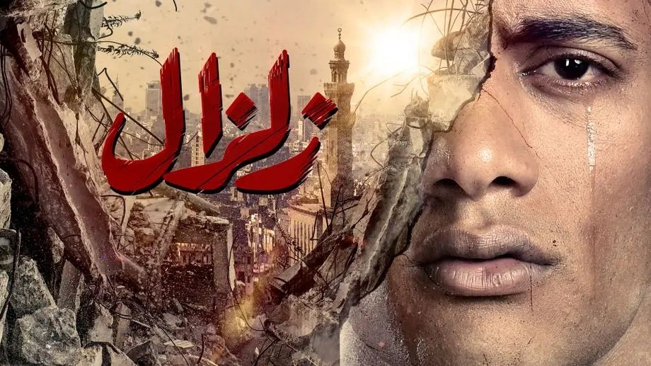 موعد عرض مسلسل زلزال محمد رمضان والقنوات الناقلة