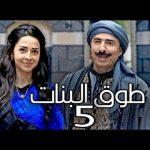 مسلسل طوق البنات الجزء الخامس 2019 القنوات الناقلة