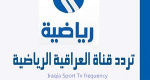 تردد قناة العراقية الرياضية الجديد على نايل سات 2019