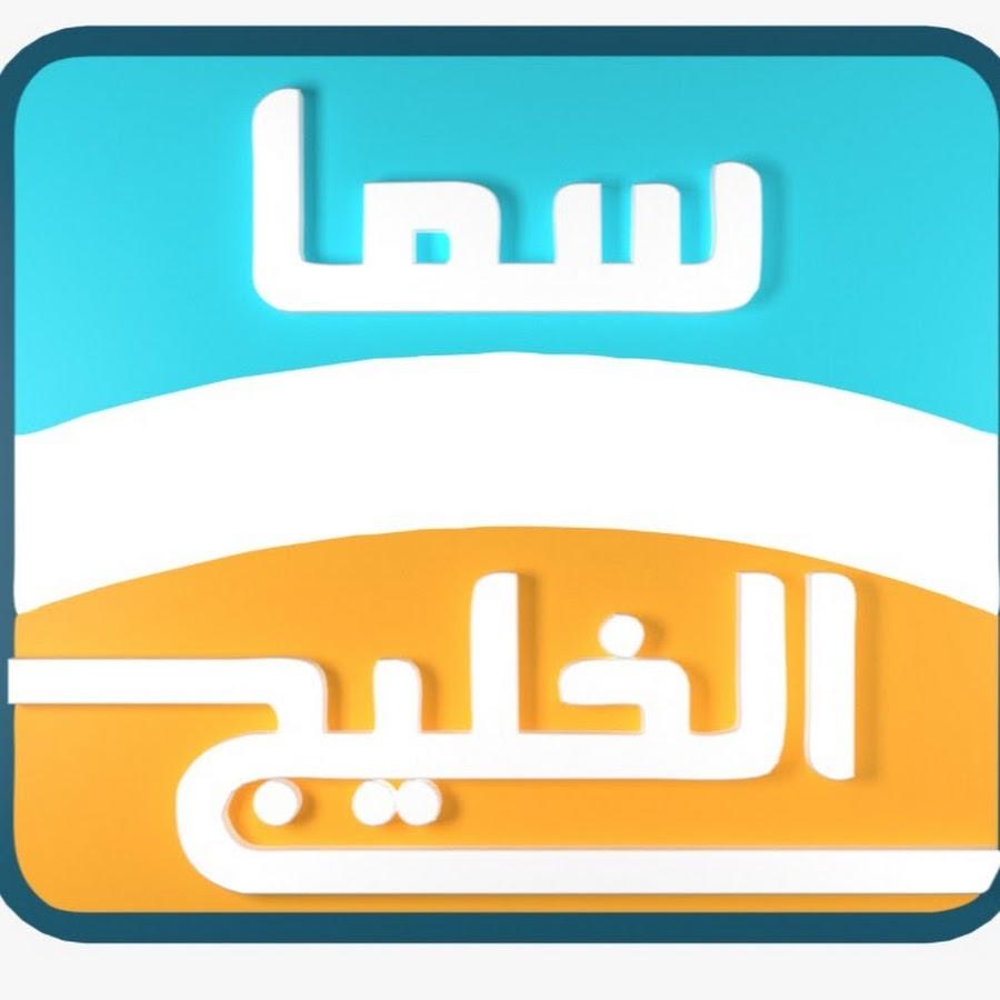 تردد قناة سما الخليج على نايل سات 2019