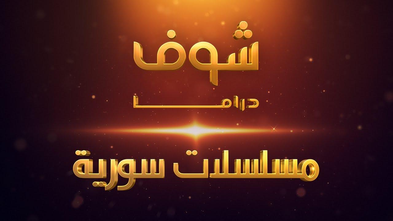 تردد قناة شوف دراما على النايل سات 2020 التردد الجديد