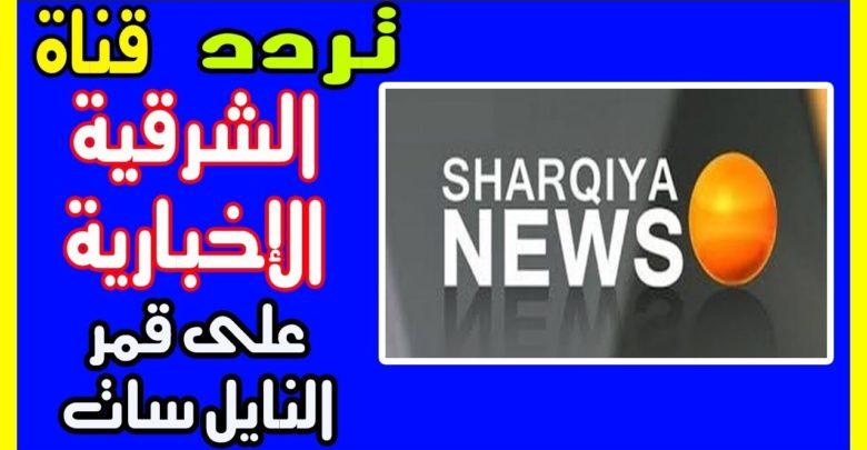 تردد قناة الشرقية نيوز sd 2020 على النايل سات