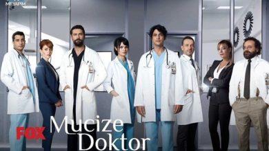القنوات التي تعرض مسلسل الطبيب المعجزة