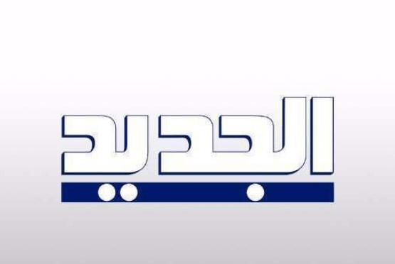 تردد قناة الجديد اللبنانية 2020 على نايل سات