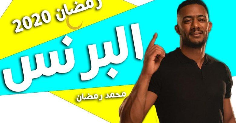 موعد مسلسل البرنس محمد رمضان 2020 والقنوات الناقلة