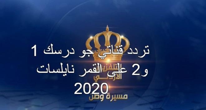 تردد قناة جو درسك الاردنية 2020 على قمر النايل سات
