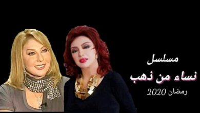 القنوات الناقلة مسلسل نساء من ذهب رمضان 2020