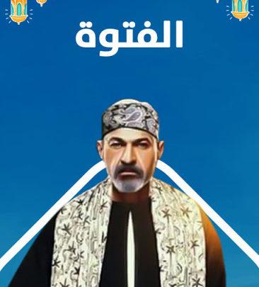 موعد مسلسل الفتوة ياسر جلال 2020 والقنوات الناقلة
