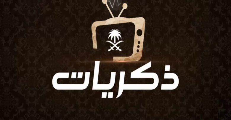 تردد قناة ذكريات السعودية نايل سات الجديدة 2020