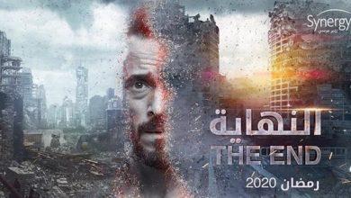 موعد مسلسل النهاية يوسف الشريف والقنوات الناقلة