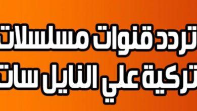 تردد قنوات تعرض مسلسلات تركية مدبلجة للعربية 2020 مفتوحة
