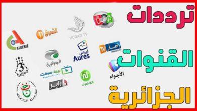 تردد القنوات الجزائرية على النايل سات 2020