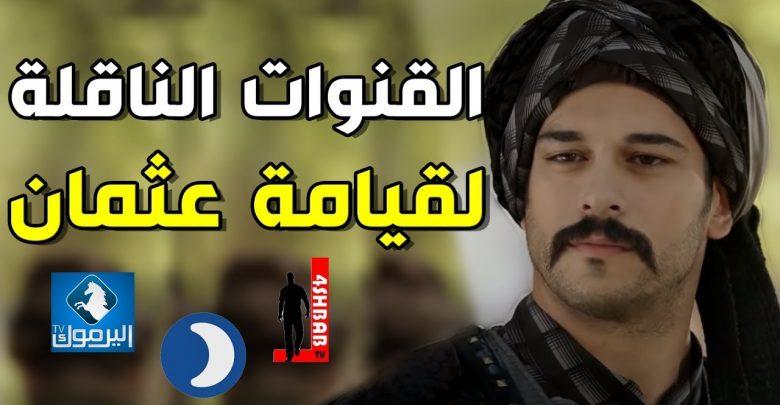 قيامة عثمان القنوات الناقلة