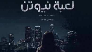 موعد عرض مسلسل لعبة نيوتن في رمضان 2021