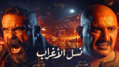 موعد عرض مسلسل نسل الأغراب في رمضان 2021