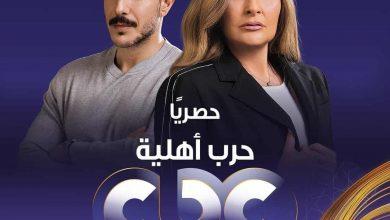 موعد عرض والقنوات الناقلة مسلسل حرب أهلية في رمضان 2021