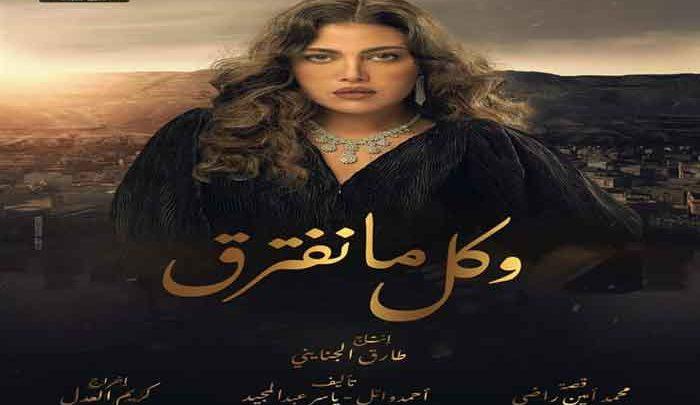 موعد عرض مسلسل كل ما نفترق في رمضان 2021