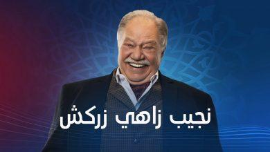 موعد عرض مسلسل نجيب زاهي زركش في رمضان 2021
