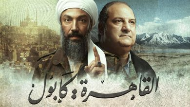 موعد عرض مسلسل القاهرة كابول في رمضان 2021