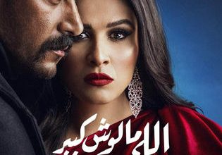 موعد عرض مسلسل اللي مالوش كبير في رمضان 2021