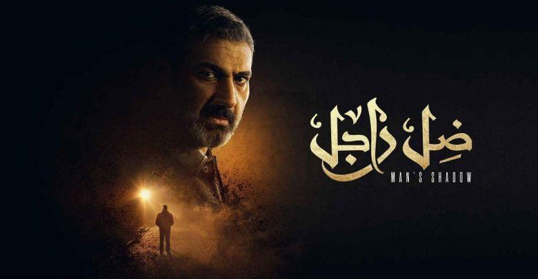 موعد عرض والقنوات الناقلة مسلسل ضل راجل في رمضان 2021
