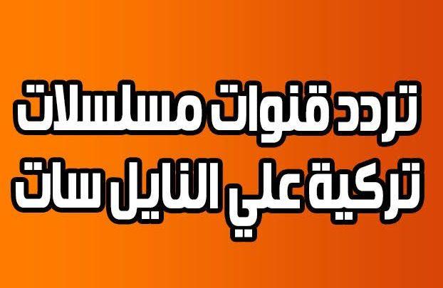 تردد قنوات تعرض مسلسلات تركية مترجمة