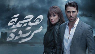 موعد عرض مسلسل هجمة مرتدة في رمضان 2021