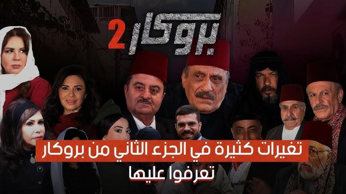 موعد عرض والقنوات الناقلة مسلسل بروكار 2 رمضان 2021