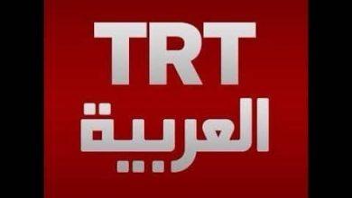 تردد قناة تي آر تي التركية 2021 TRT Arabic HD
