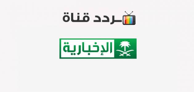 تردد قناة Al Ekhbariya على النايل سات 2021