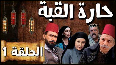 موعد عرض والقنوات الناقلة مسلسل حارة القبة في رمضان 2021
