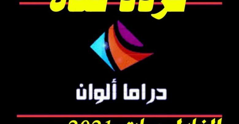 تردد قناة دراما الوان الجديد 2021 نايل سات فى مصر